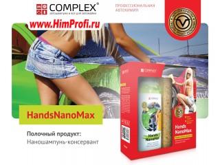 Нано шампунь консервант Hands NanoMax